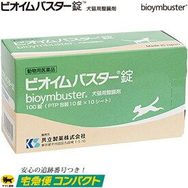 ビオイムバスター錠 犬猫用 100粒 (送料無料 共立製薬 動物用医薬品)※宅急便コンパクトで配送いたします。
