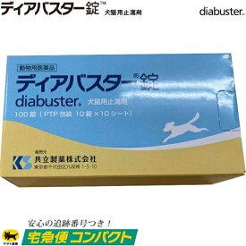 ディアバスター錠 犬猫用 100粒 (送料無料 共立製薬 動物用医薬品)※宅急便コンパクトで配送いたします。