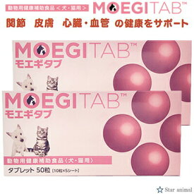 モエギタブ 犬猫用 50粒×2個 (送料無料 共立製薬 アンチノール 代替 モエギイガイ 関節 皮膚 心血管 腎臓 健康維持)