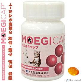 モエギキャップ 犬猫用 30粒 *送料無料 共立製薬 アンチノール 代替 モエギイガイ 関節 皮膚 心血管 腎臓 健康維持
