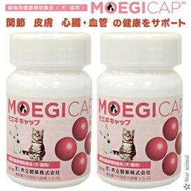 モエギキャップ 犬猫用 30粒×2個 *送料無料 共立製薬 アンチノール 代替 モエギイガイ 関節 皮膚 心血管 腎臓 健康維持