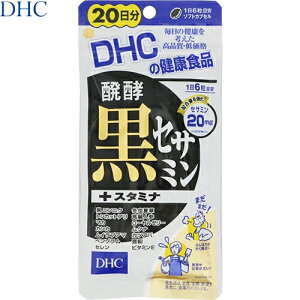 発酵黒セサミン+スタミナ 120粒(20日分) 【 DHC 】[ サプリ サプリメント セサミン ごま 健康維持 美容 おすすめ ]