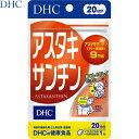【送料無料】 DHCアスタキサンチン 20粒(20日分)[生活習慣/健康維持/若々しい/美容/サプリメント]