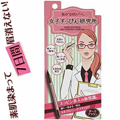 【送料無料】ビナ薬粧メークソリューション セルフタンニングアイブロウ ダークブラウン 1本