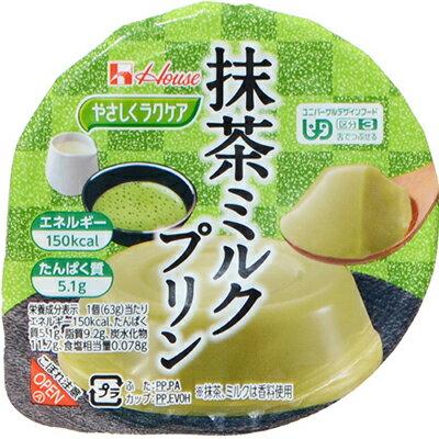 ハウス食品やさしくラクケア 抹茶ミルクプリン 63G