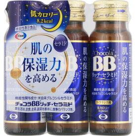 チョコラBB リッチセラミド 50mL×3本 (機能性表示食品) 【 エーザイ チョコラ 】[ サプリ サプリメント コラーゲン アミノ酸 ヒアルロン酸 乾燥緩和 美肌サプリ 美容成分 美容サプリ おすすめ ]