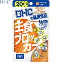 主食ブロッカー 60粒(20日分) 【 DHC 】[ 送料無料/サプリ/サプリメント/糖質/炭水化物/制限/ダイエット/サポート/お…