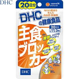 主食ブロッカー 60粒(20日分) 【 DHC 】[ 送料無料 サプリ サプリメント 糖質 炭水化物 制限 ダイエット サポート おすすめ ]