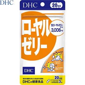 ローヤルゼリー 60粒(20日分) 【 DHC 】[ サプリ サプリメント プロポリス ローヤルゼリー 健康維持 美容サプリ 美容効果 老化防止 抗菌作用 おすすめ ]