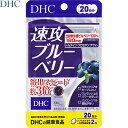 【送料無料】 DHC速攻ブルーベリー 40粒(20日分)