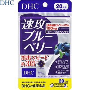 速攻ブルーベリー 40粒(20日分) 【 DHC 】[ 送料無料 サプリ サプリメント ブルーベリー ルテイン 健康維持 眼精疲労 目の健康 視力 おすすめ ]
