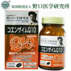 野口医学研究所 コエンザイムQ10 60カプセル (明治薬品 サプリ サプリメント コエンザイムQ10 コエンザイム 抗酸化物質 活性酸素 疲労感 健康維持 美容 ダイエット おすすめ)