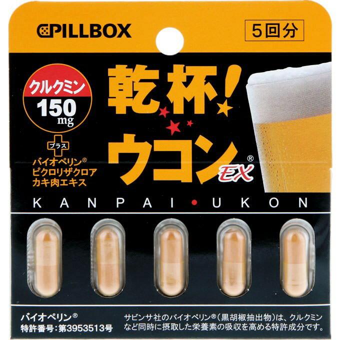 乾杯ウコンEX 5カプセル 【 ピルボックス 】[ ウコン/うこん/ターメリック/クルクミン/ポリフェノール/サプリメント/飲みすぎ/飲酒/二日酔い/肝臓/人気/おすすめ ]