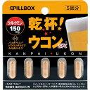乾杯ウコンEX 5カプセル 【 ピルボックス 】[ ウコン うこん ターメリック クルクミン ポリフェノール サプリメント …