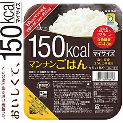マイサイズ マンナンごはん 150Kcal 140g 【 大塚食品 マイサイズ 】[ ダイエット/バランス栄養食/ごはん/ご飯/おすすめ ]