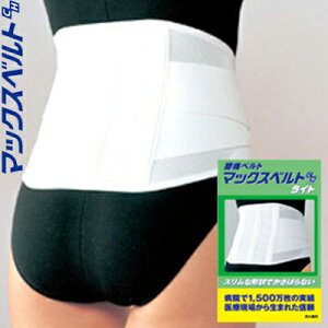 マックスベルトCH ライト 3Lサイズ 1枚 【 日本シグマックス マックスベルトCH 】[ サポーター 加圧 圧迫 安定 フィット コルセット 腹巻 腹帯 腰痛 腰椎 骨盤 ベルト おすすめ ]