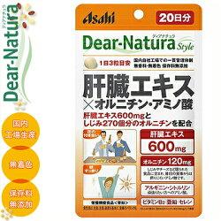 Z0005570-06840-ディアナチュラスタイル肝臓エキス×オルニチンアミノ酸60粒