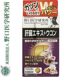 Z0009900-012150-野口医学研究所肝臓エキス+ウコン60粒
