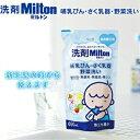 杏林製薬洗剤ミルトン 詰替用 650ML