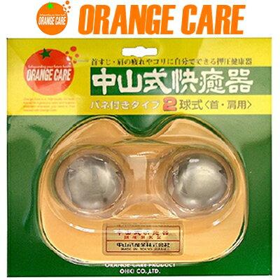 大木オレンジケアプロダクツオレンジケア 中山式快癒器 2球式バネ付きタイプ 1個