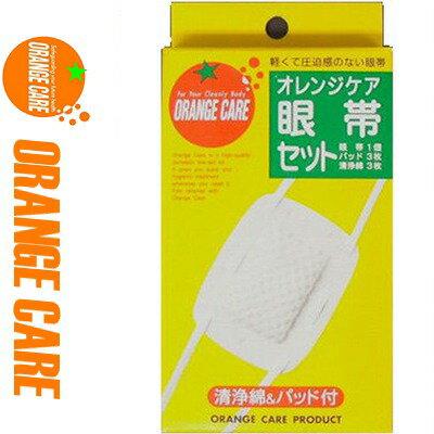 大木オレンジケアプロダクツオレンジケア 眼帯セット 1枚 【医薬部外品】