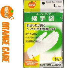 オレンジケア 綿手袋 Lサイズ 1双 【 オレンジケア 】[ ハンドケア てぶくろ おすすめ ]