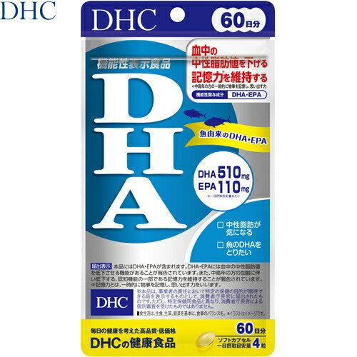 DHA 240粒 【 DHC 】[ 送料無料/サプリ/サプリメント/EPA/DHA/食生活/生活習慣/健康維持/集中力/記憶力/頭が良くなる/おすすめ ]