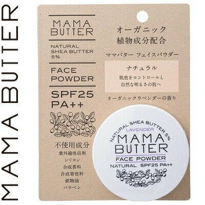 【送料無料】 ビーバイイーママバター フェイスパウダーナチュラル 8G