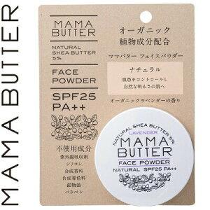 ママバター フェイスパウダー ナチュラル 8g 【 ビーバイイー ママバター 】[ メーキャップ ファンデーション フェイスパウダー BBクリーム CCクリーム おすすめ ]