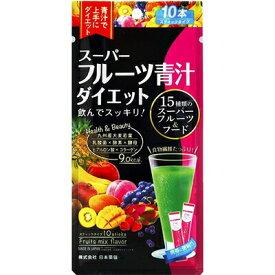 スーパーフルーツ青汁 ダイエット 3g×10包 【 日本薬健 】[ サプリメント サプリ 青汁 食物繊維 便秘 健康維持 ダイエット お茶 緑葉野菜 おすすめ ]