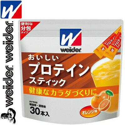 森永製菓ウイダー おいしいプロテインスティック オレンジ味 10G×30本
