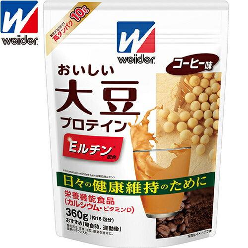 森永製菓ウイダー おいしい大豆プロテイン コーヒー味 360G