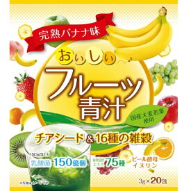 おいしいフルーツ青汁 チアシード&16種雑穀 完熟バナナ味 20包 【 ユーワ 】[ サプリメント サプリ 青汁 食物繊維 便秘 健康維持 ダイエット お茶 緑葉野菜 おすすめ ]