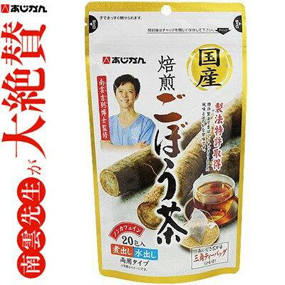 あじかん国産焙煎ごぼう茶 20包[食物繊維/ダイエット/サポニン/脂肪/燃焼/ポリフェノール/鉄分/疲労回復/健康茶/あじかん]
