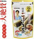 国産焙煎ごぼう茶 20包 (あじかん 食物繊維 ダイエット カテキン カフェイン サポニン ポリフェノール 健康茶 脂肪燃…