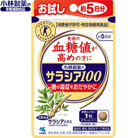 サラシア100 15粒 (特定保健用食品) 【 小林製薬 】[ サプリ サプリメント サラシア 血糖値 健康維持 ダイエット おすすめ ]