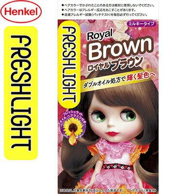 ヘンケルジャパンフレッシュライト ミルキーカラー ロイヤルブラウン 40G+80ML+15G 【医薬部外品】