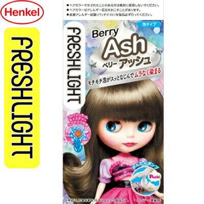 ヘンケルジャパンフレッシュライト 泡タイプヘアカラー ベリーアッシュ 30ML+60ML+15G 【医薬部外品】