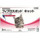 【送料無料】 共立製薬フィプロスポット キャット 0.5mL×3本入 [猫用]