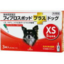 フィプロスポットプラス ドッグXS 0.5mL×3本入 [犬用]( 送料無料 共立製薬 フィプロスポット プラス )