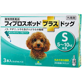 フィプロスポットプラス ドッグS 0.67mL×3本入(送料無料 犬用 共立製薬 フィプロスポット プラス)