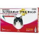 フィプロスポットプラス キャット 0.5mL×3本入(送料無料 猫用 共立製薬 フィプロスポット プラス)