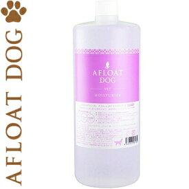 アフロート ドッグ VET モイスチャライズ 犬用 業務用 1kg (ペティエンス)