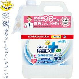 らくハピ アルコール除菌EX 大容量 つめかえ(詰め替え) 5L 【 アース製薬 らくハピ 】[ キッチン 台所 スプレー クリーナー ]