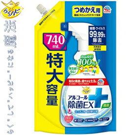 らくハピ アルコール除菌EX つめかえ(詰め替え) 740mL 【 アース製薬 らくハピ 】[ キッチン 台所 スプレー クリーナー ]
