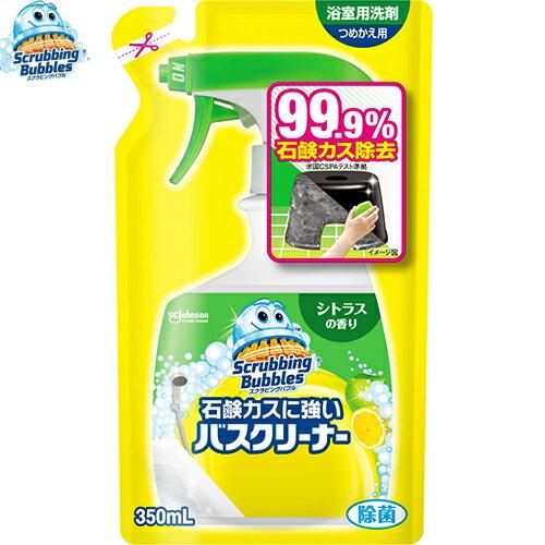 ジョンソンスクラビングバブル 石鹸カスに強い バスクリーナー シトラスの香り 詰替用 350ML