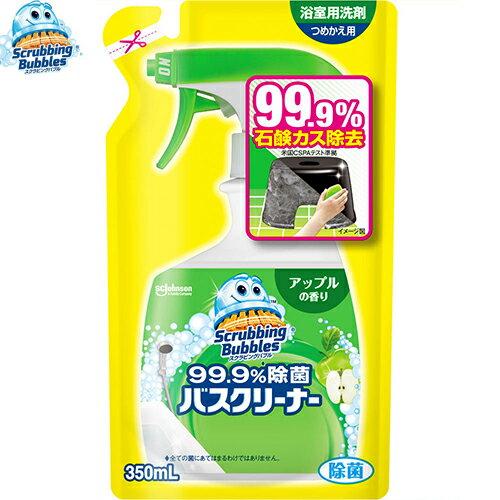 ジョンソンスクラビングバブル 99.9%除菌 バスクリーナー アップルの香り 詰替用 350ML