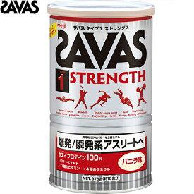 ザバス タイプ1 ストレングス バニラ味 378g 【 明治 SAVASザバス 】[ スポーツ サプリメント トレーニング エネルギー補給 プロテイン アミノ酸 ]