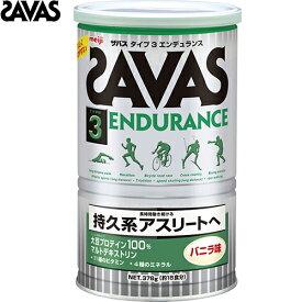 ザバス タイプ3 エンデュランス バニラ味 378g 【 明治 SAVASザバス 】[ スポーツ サプリメント トレーニング エネルギー補給 プロテイン アミノ酸 ]