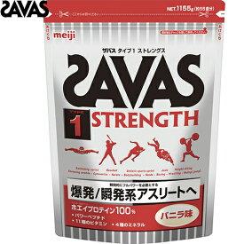 ザバス タイプ1 ストレングス バニラ味 1155g 【 明治 SAVASザバス 】[ スポーツ サプリメント トレーニング エネルギー補給 プロテイン アミノ酸 ]